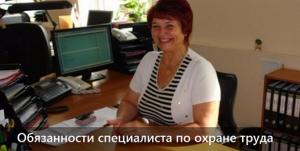 Должностная инструкция специалиста по охране труда в учреждении культуры