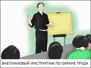 Каким документом регламентируется проведение внепланового инструктажа