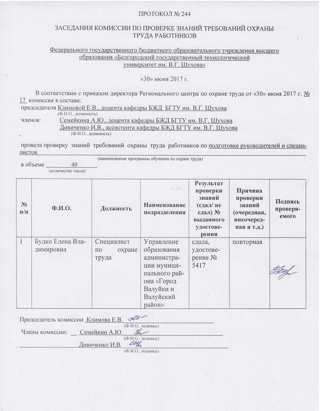Протокол прилагаемый к удостоверению специалиста по охране труда нового образца
