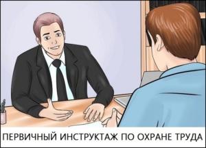 первичный инструктаж по охране труда в организации