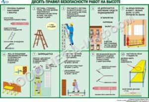 Основные правила техники безопасности при работе на высоте