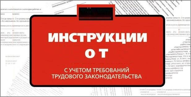 Кто должен утверждать инструкции по охране труда в организации
