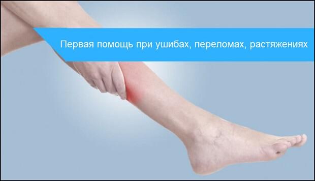 Пмп при ранениях переломах ушибах thumbnail
